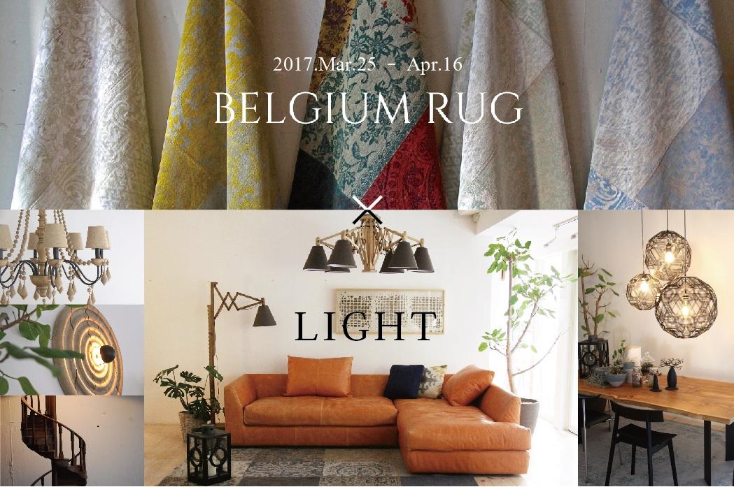 ベルギーラグと照明の展示会